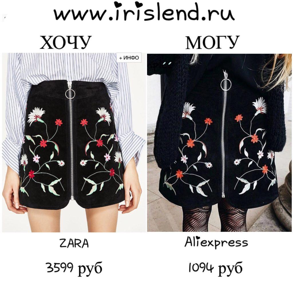 купить юбку ZARA на Aliexpress