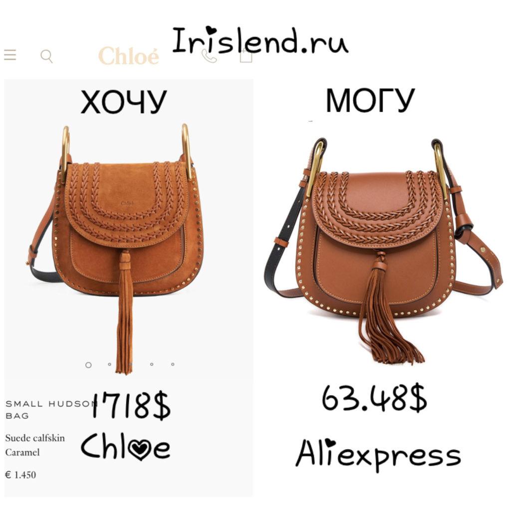 купить сумку chloe недорого