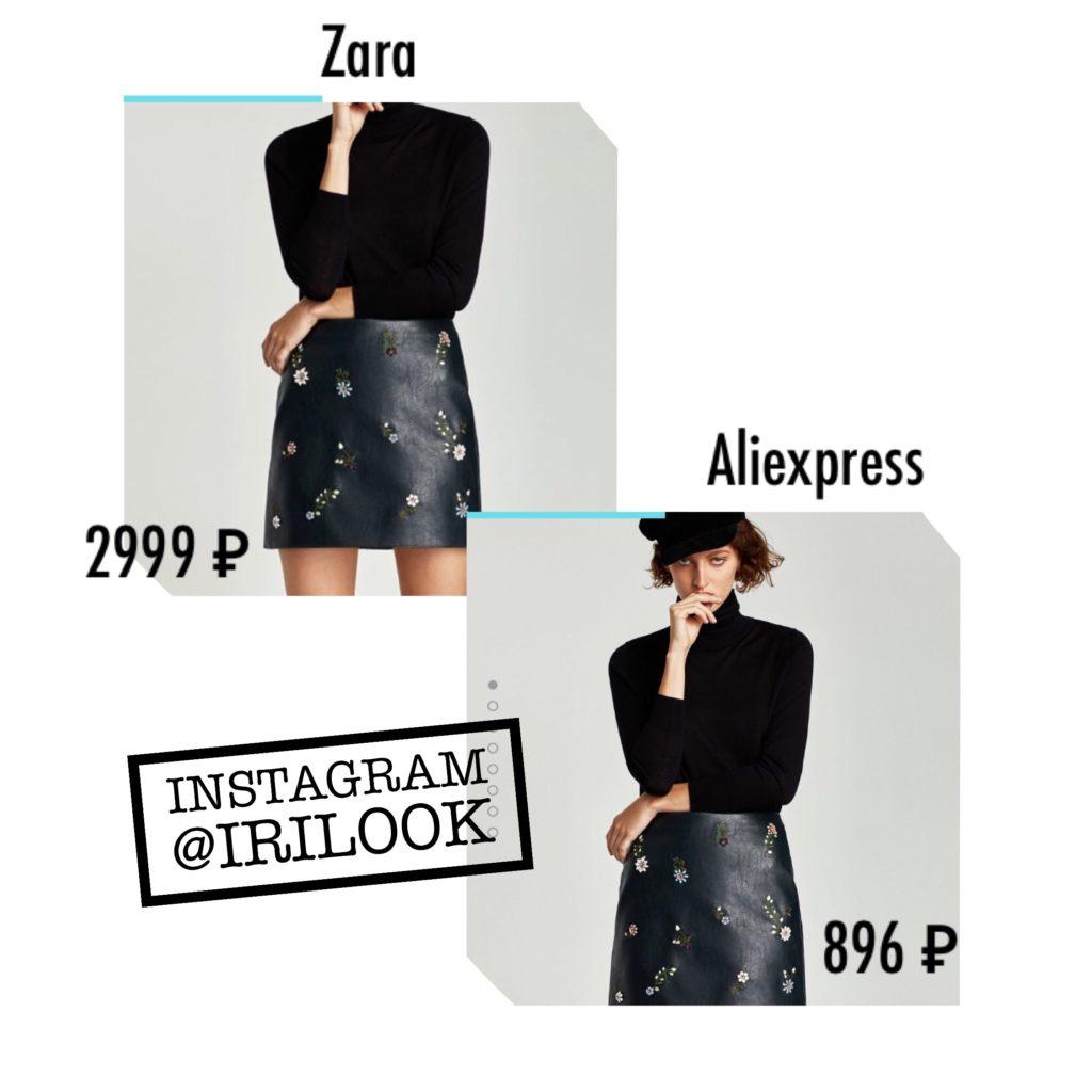купить юбку зара недорого