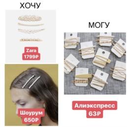модные-заколки-Алиэкспресс-купить-@irilook