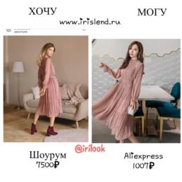 модное-платье-хочу-могу-купить-на-алиэкспресс-@irilook