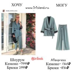 костюм-zara-кимоно-купить-на-Алиэкспресс-@irilook