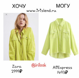 Zara-vs-Aliexpress-неоновая-рубашка-купить-на-Алиэкспресс-@irilook