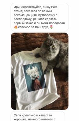 отзывы-алиэкспресс-хлопоквая-базовая-футболка-@irilook
