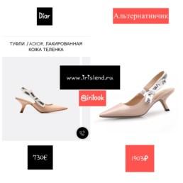 туфли-J'Adior-Dior-бюджетная-альтернатива-купить-на-алиэкспресс-хочу-могу-@irilook
