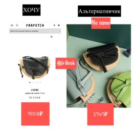 сумка-хочу-могу-в-стиле-Loewe-купить-на-Aliexpress-@irilook