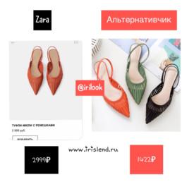 подборка-обувь-купить-на-алиэкспресс-тренды-отзывы-@irilook