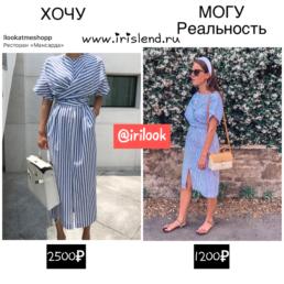 купить-платье-полосатое-на-алиэкспресс-@irilook-отзывы