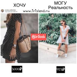 купить-плетеную-сумку-на-алиэкспресс-@irilook-отзывы