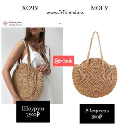 плетеная-сумка-шоппер-купить-на-алиэкспресс-@irilook
