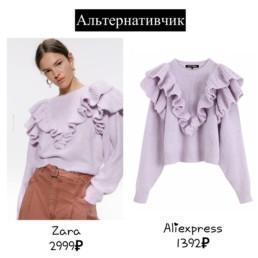 купить-вещи-Zara-на-Алиэкспресс-@irilook