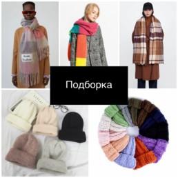 подборка-зимних-товаров-с-алиэкспресс-купить-@irilook