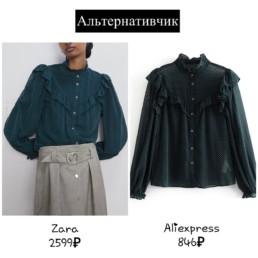 блуза-zara-купить-на-алиэкспресс-@irilook-хочу-могу