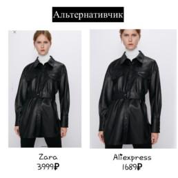 кожаная-рубашка-zara-купить-на-алиэкспресс-@irilook-хочу-могу