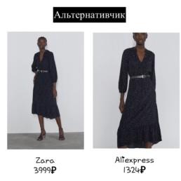 платье-zara-купить-на-алиэкспресс-@irilook-хочу-могу