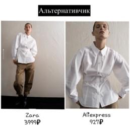 рубашка-zara-купить-на-алиэкспресс-@irilook-хочу-могу