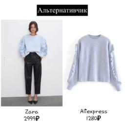 свитер-с-воланами-zara-купить-на-алиэкспресс-@irilook-хочу-могу