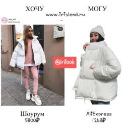 купить-модную-куртку-на-алиэкспресс-дешевле-чем-в-шоуруме-на-aliexpress-@irilook