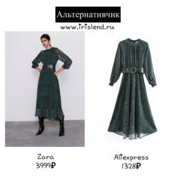 платье-zara-купить-на-алиэкспресс-хочу-могу-@irilook