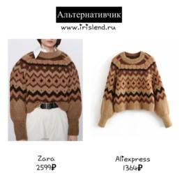 свитер-zara-купить-на-алиэкспресс-хочу-могу-@irilook
