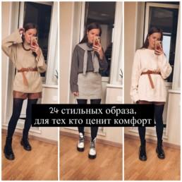стильная-одежда-купить-на-алиэкспресс-отзывы-реальные-фотографии-@irilook