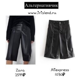 шорты-из-экокожи-в-стиле-zara-купить-на-алиэкспресс-@irilook