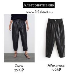 брюки-из-экокожи-в-стиле-zara-купить-на-алиэкспресс-@irilook