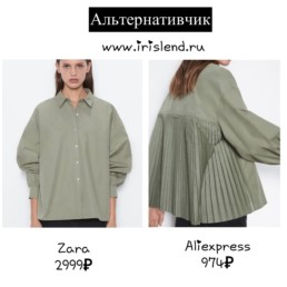 рубашка-в-стиле-zara-купить-на-алиэкспресс-@irilook