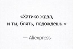 приколы-алиэкспресс-отзывы-шутки