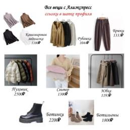 капсула-с-Алиэкспресс-базовый-гардероб-модный-образ-осень-зима-@irilook