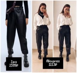 вещи-Zara-на-Алиэкспресс-zara-vs-aliexpress-брюки-экокожа-irilook-отзывы