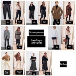вещи-Zara-на-алиэкспресс-реальные-фотографии-примеры-обзоры-хочу-могу-@irilook
