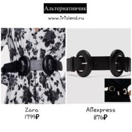 модные-аксессуары-ремень-Zara-на-алиэкспресс-купить-обзоры-хочу-могу-@irilook