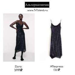 модные-аксессуары-платье-Zara-на-алиэкспресс-купить-обзоры-хочу-могу-@irilook