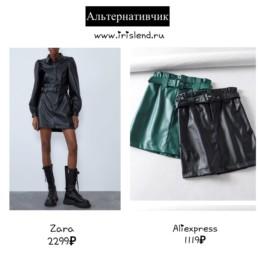 модные-юбка-экокожа-Zara-на-алиэкспресс-купить-обзоры-хочу-могу-@irilook