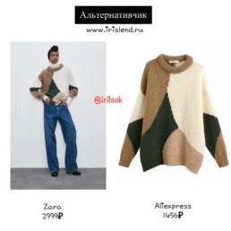 свитер-zara-купить-на-алиэкспресс-хочу-могу-@irilook-отзывы
