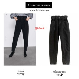 джинсы-zara-купить-на-алиэкспресс-хочу-могу-@irilook-отзывы