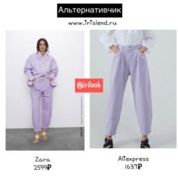 джинсы-Zara-Z1975-лавандовые-купить-на-алиэкспресс-@irilook-хочу-могу