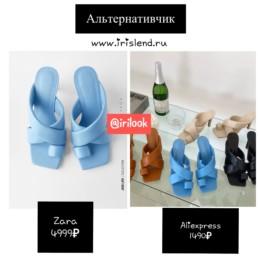 босоножки-с-квадратным-носом-zara-bottega-хочу-могу-купить-на-алиэкспресс-@irilook