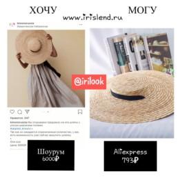 шляпа-широкие-поля-тренд-2020-лето-купить-на-алиэкспресс-хочу-могу-@irilook
