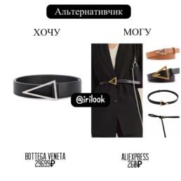 Подборка одежды и аксессуаров с Алиэкспресс в стиле бренда Bottega Veneta ремень Хочу Могу