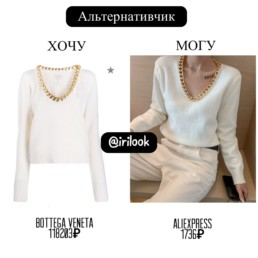 Подборка одежды и аксессуаров с Алиэкспресс в стиле бренда Bottega Veneta свитер Хочу Могу