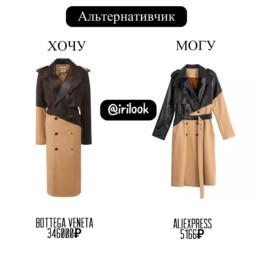 Подборка одежды и аксессуаров с Алиэкспресс в стиле бренда Bottega Veneta тренчкот Хочу Могу