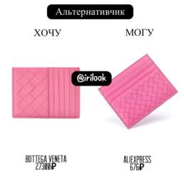 Подборка одежды и аксессуаров с Алиэкспресс в стиле бренда Bottega Veneta визитница Хочу Могу