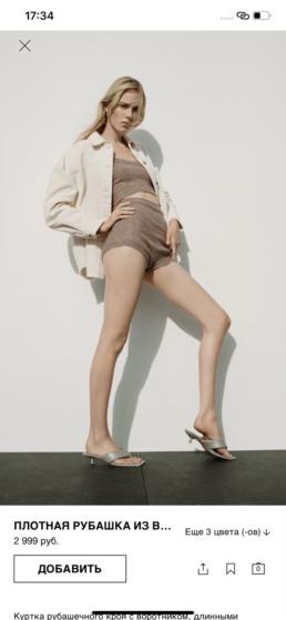 вельветовая рубашка Zara купить на Aliexpress дешевле хочу могу женский гардероб