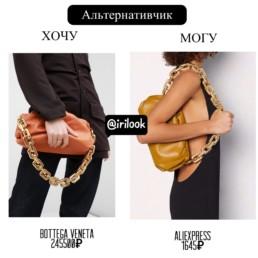 Подборка одежды и аксессуаров с Алиэкспресс в стиле бренда Bottega Veneta сумка Хочу Могу