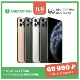 купить сертифицированный iPhone с доставкой из России на Алиэкспресс