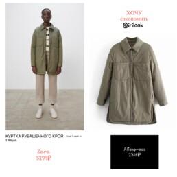 купить куртку рубашечного кроя Zara дешевле на Алиэкспресс хочу/могу отзывы irilook
