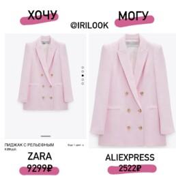 пиджак zara купить на Алиэкспресс @irilook хочу/могу