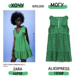 платье zara купить на Алиэкспресс @irilook хочу/могу